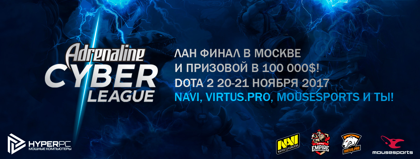 main adrenalin cyber league 2017