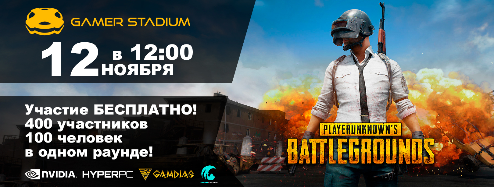 main playerunkowns battlgrounds