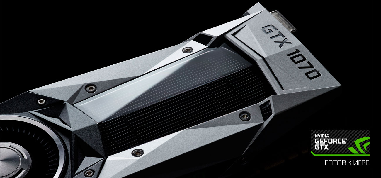 Видеокарта NVIDIA GEFORCE GTX 1070