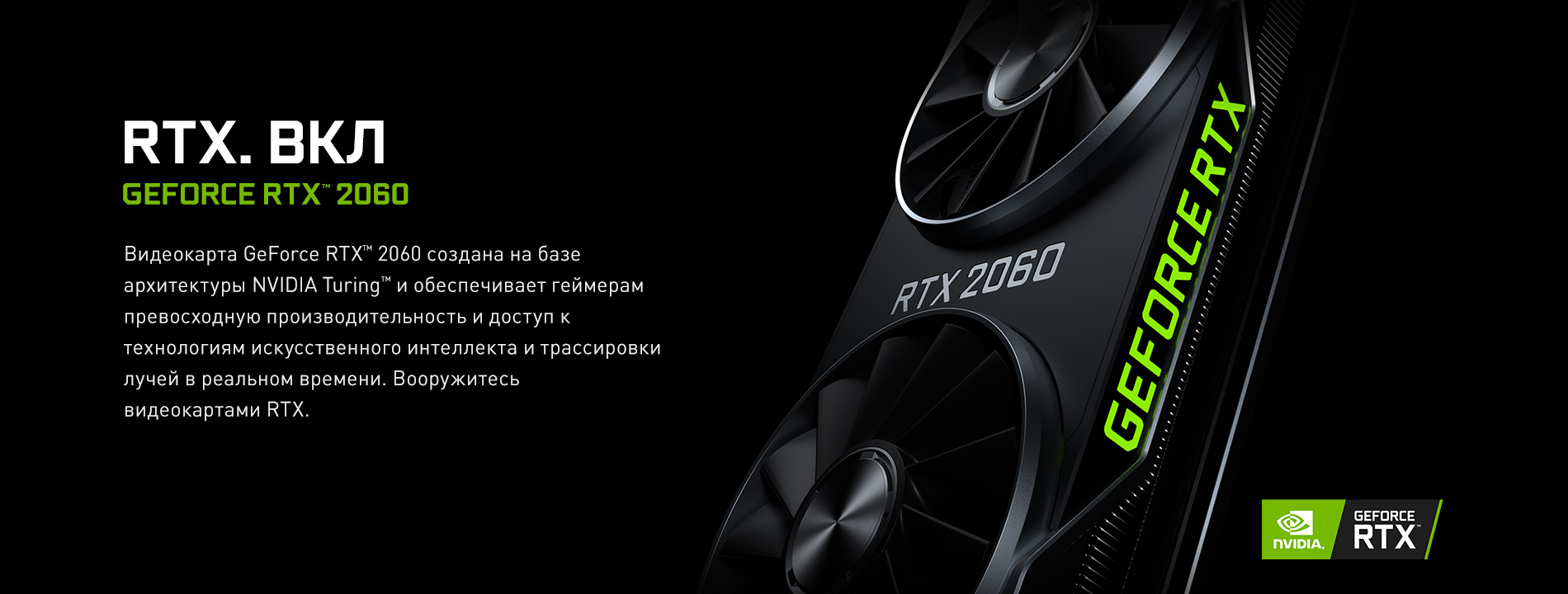 Встречаем NVIDIA GeForce RTX 2060