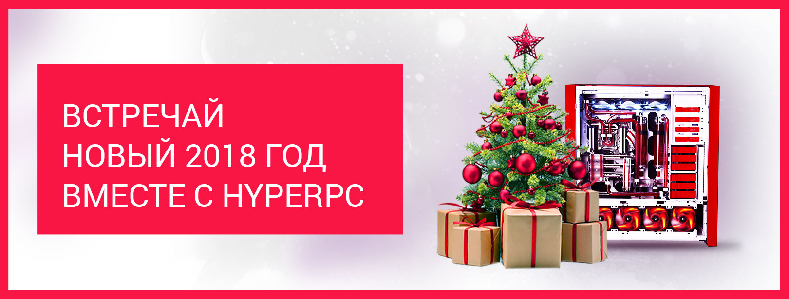 hyperpc new year 2018