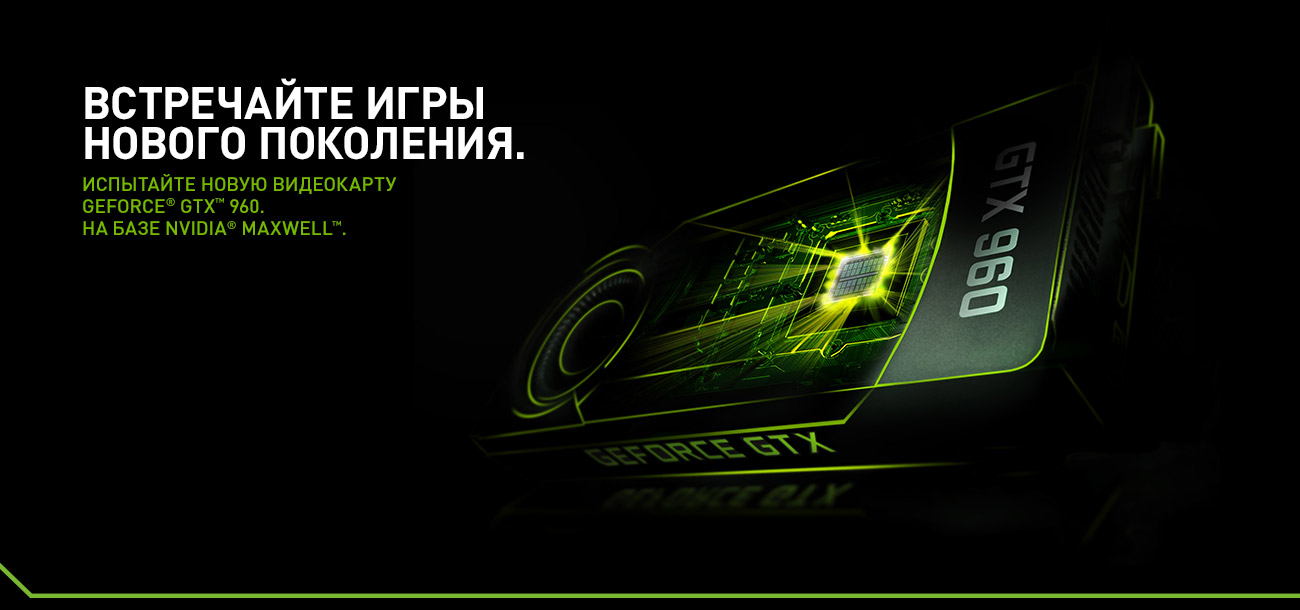 Видеокарта NVIDIA GEFORCE GTX 960