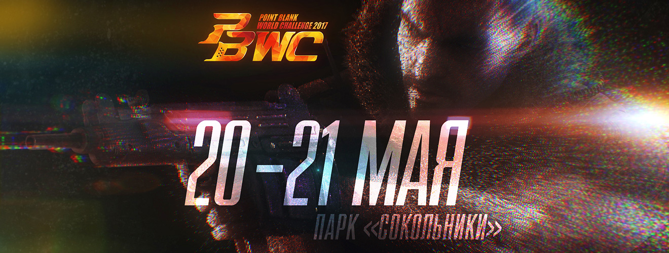 Point Blank World Challenge 2017