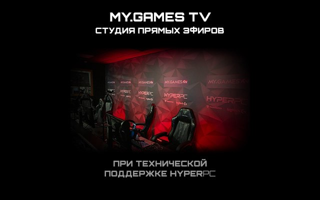 Студия MY.GAMES TV