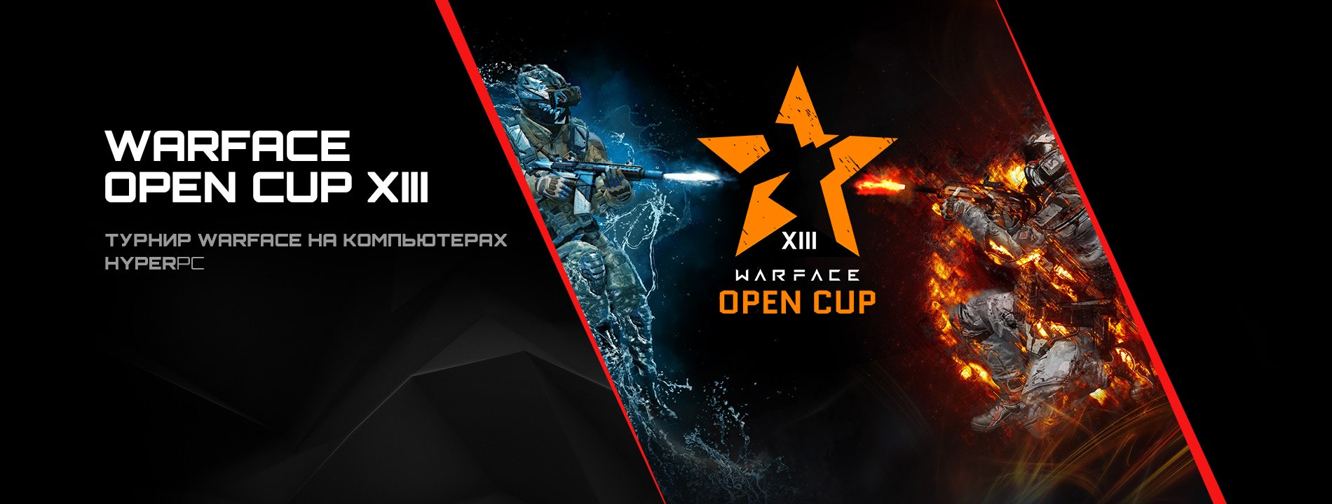 Турнир WARFACE OPEN CUP XIII на компьютерах HYPERPC