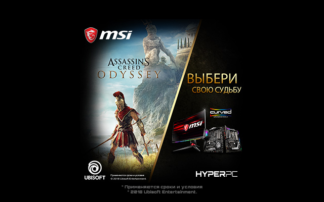 Получи Assassin's Creed Odyssey в подарок
