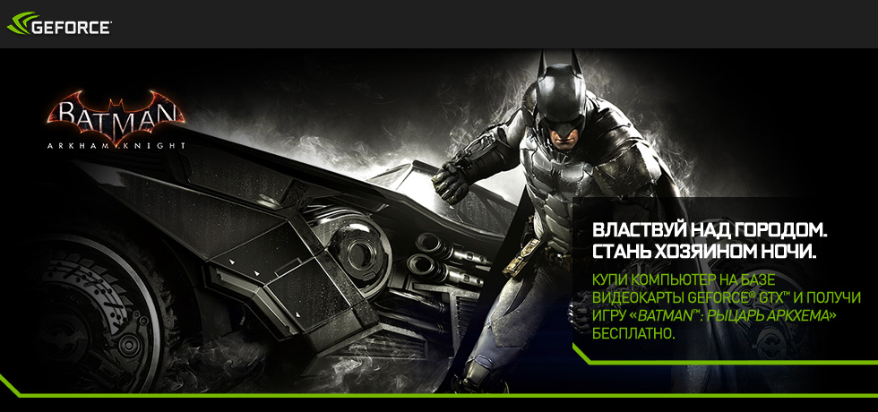 Batman Arkham Knight в подарок