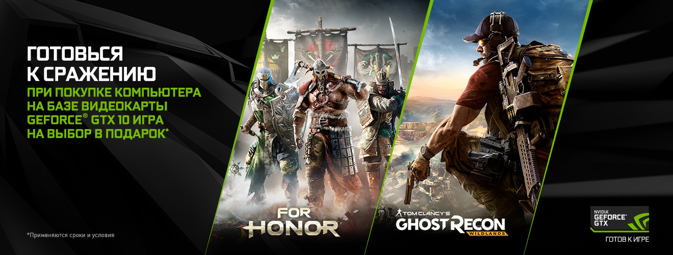 Готовься к сражению с GEFORCE GTX 10. For Honor или Ghost Recon Wildlands бесплатно