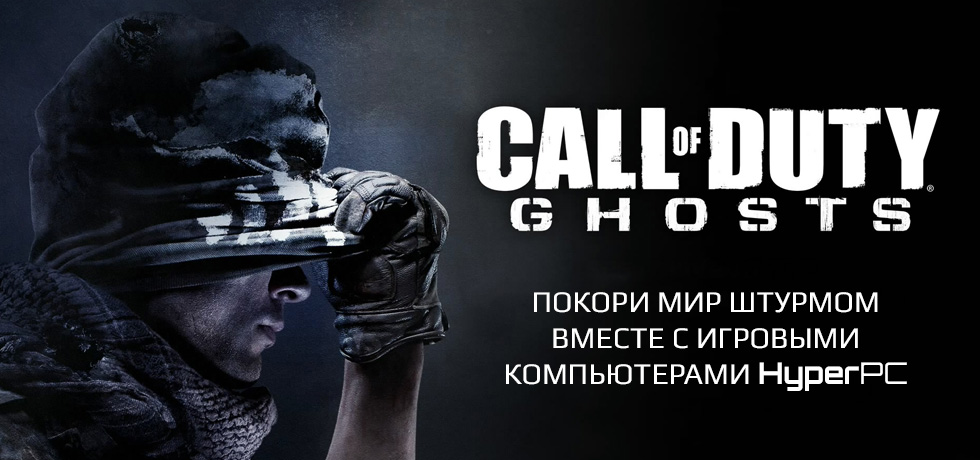 Игра Call of Duty®: Ghosts готова покорить мир штумом