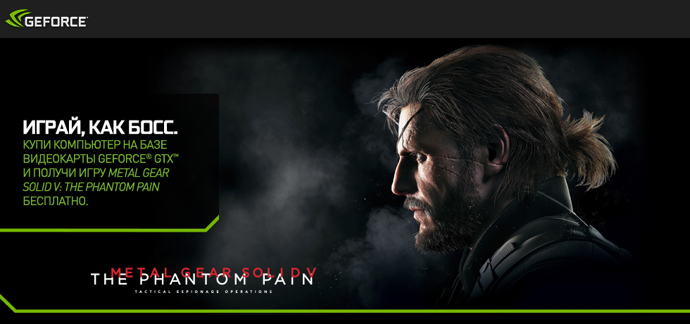 Metal Gear Solid V: The Phantom Pain в подарок