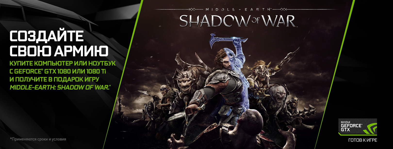 Купите компьютер или ноутбук  с GeForce® GTX 1080 или 1080 Ti  и получите игру  Middle-Earth: Shadow of War в подарок