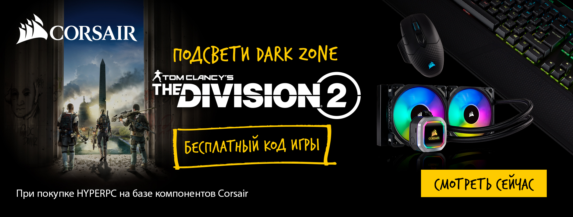 Получи Tom Clancy's The Division 2 в подарок к ПК HYPERPC