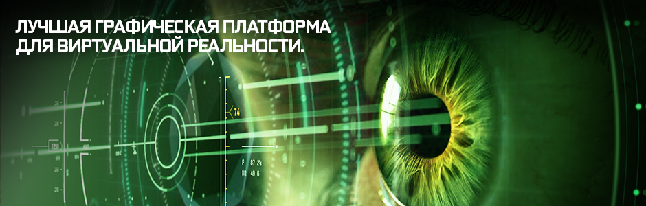 header-vr-technology-ru